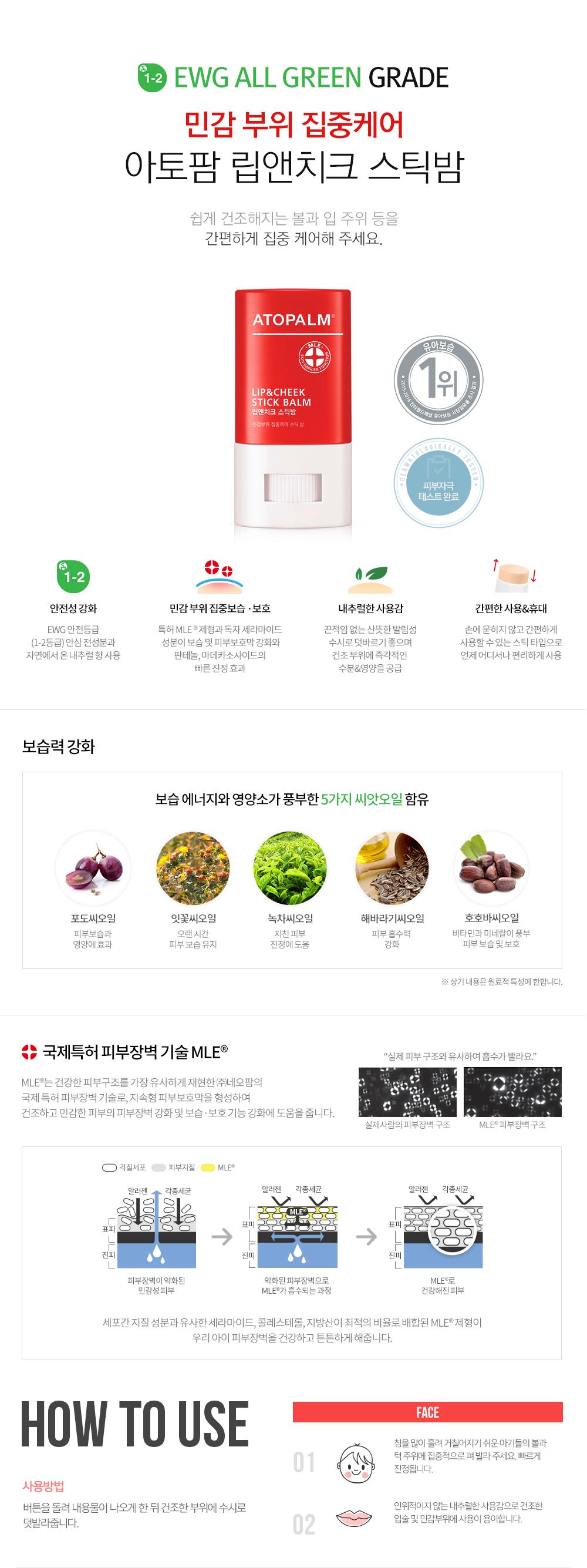 아토팜 립앤치크 스틱밤
