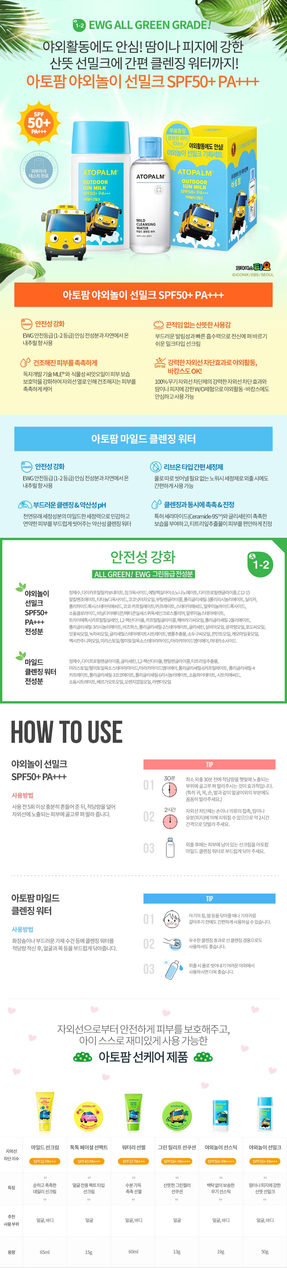 아토팜 야외놀이 선밀크(기획세트)