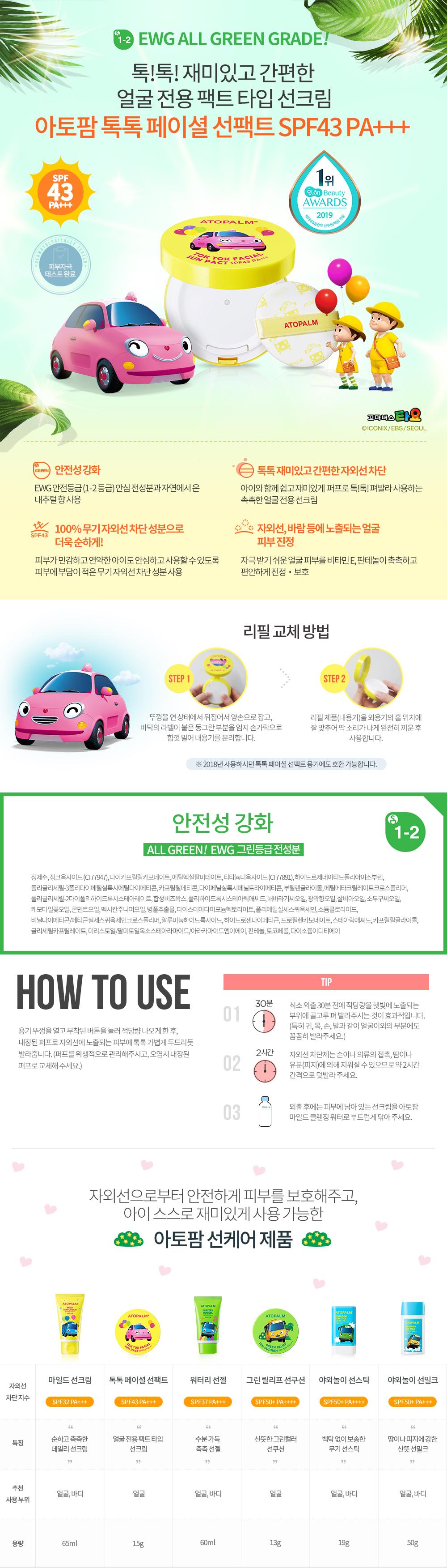 아토팜 톡톡 페이셜 선팩트
