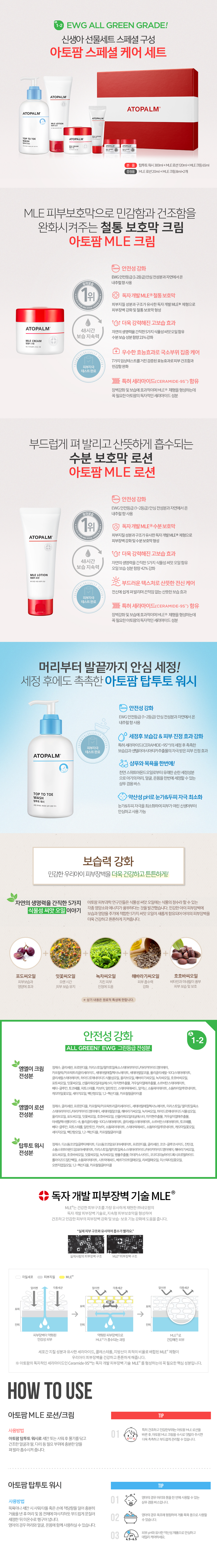 아토팜 스페셜 케어 세트
