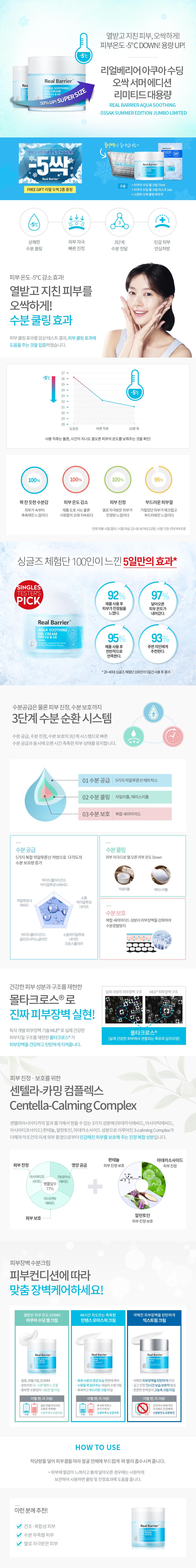 리얼베리어 아쿠아 수딩 오싹 서머 에디션 리미티드 대용량