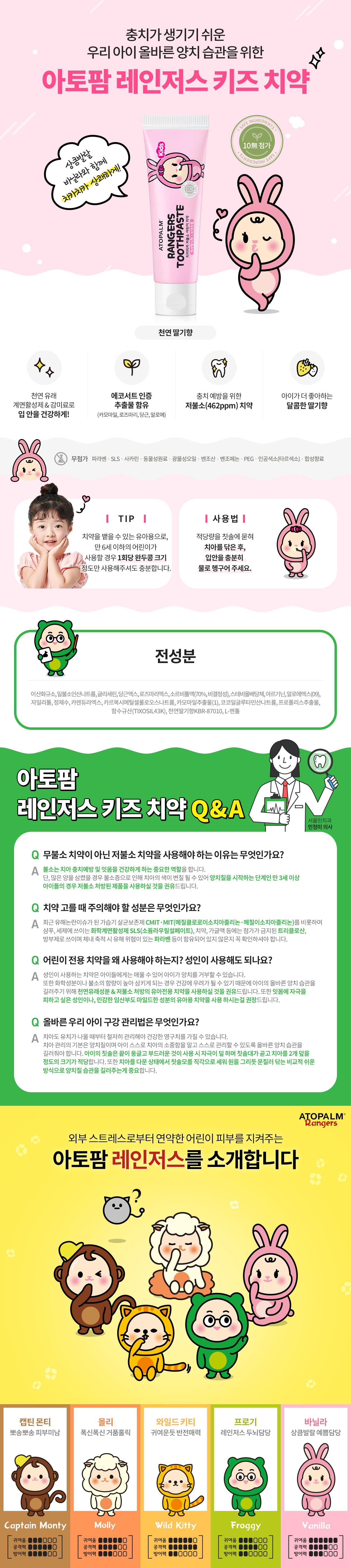아토팜 레인저스 키즈 치약 천연딸기향