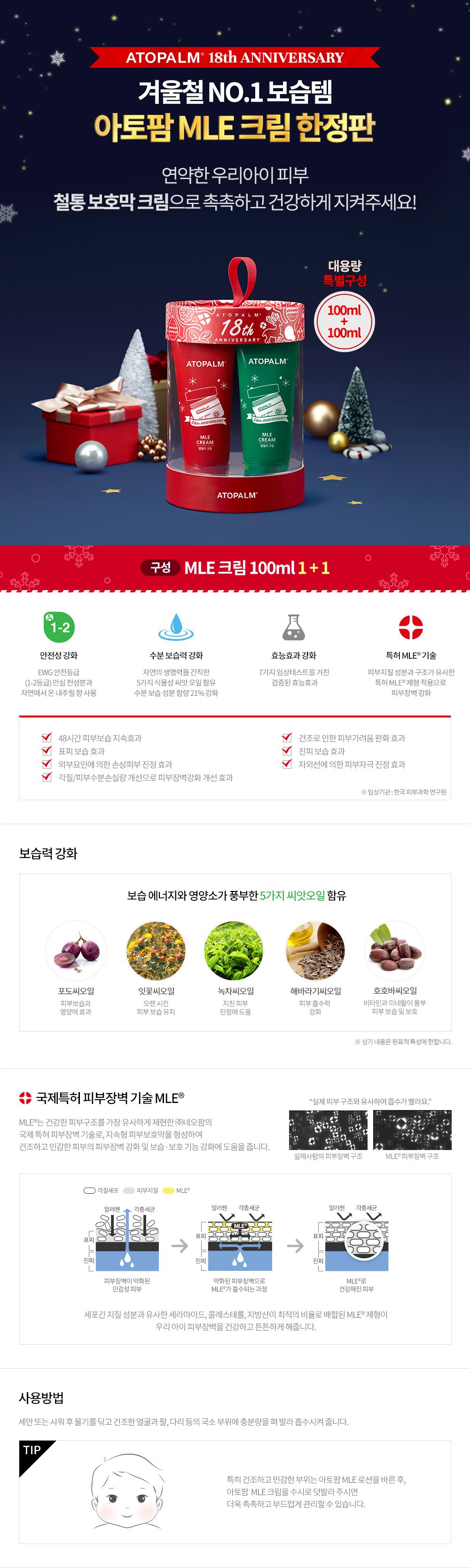 아토팜 mle크림 2018 한정판