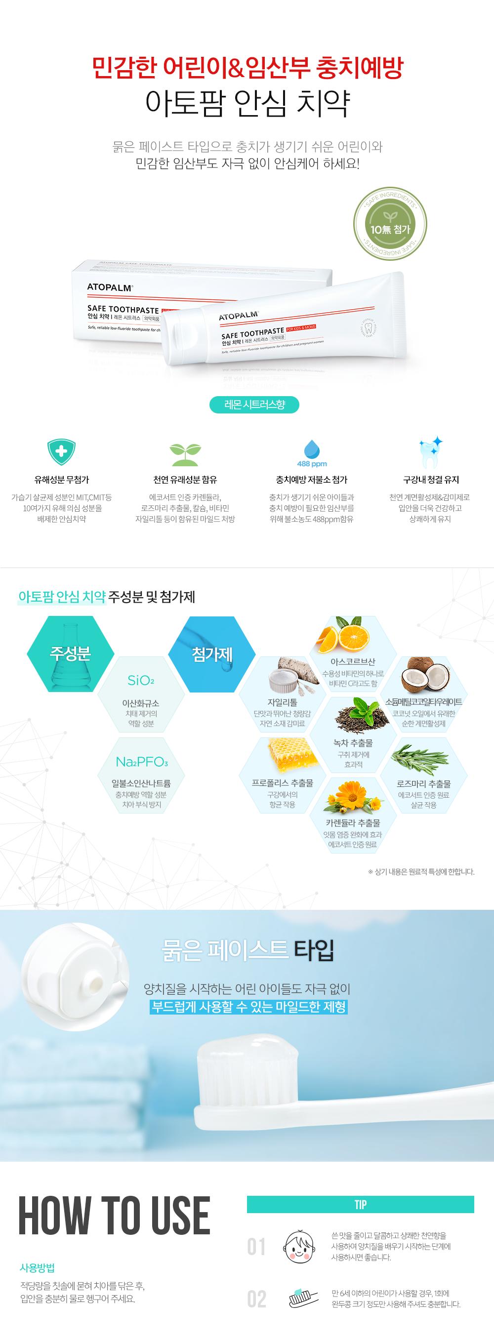 연약한 어린이&민감한 임산부 충치 예방 아토팜 안심 치약